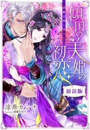 【書き下ろしSS付き新装版】傾国の美姫の初恋 求愛は熱く淫らに