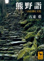 熊野詣 三山信仰と文化