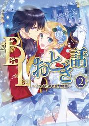 BLおとぎ話~乙女のための空想物語~2【人魚姫】人魚の初恋