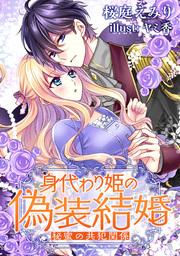 身代わり姫の偽装結婚 ―秘蜜の共犯関係―