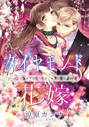 【電子オリジナル】ダイヤモンドの花嫁【特典SS付】