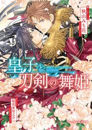 皇子と刀剣の舞姫【特典SS付き】