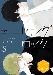 キーリングロック 分冊版(5)