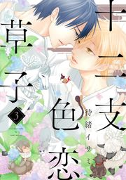 十二支色恋草子(3)