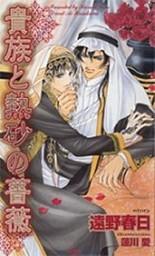 貴族と熱砂の薔薇