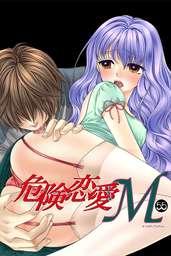 危険恋愛M(55)