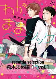 recottia selection 楓木まめ編1 vol.1