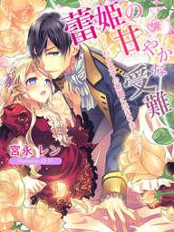 蕾姫の甘やかな受難~いじわる王子の策略にはまりまして!?~