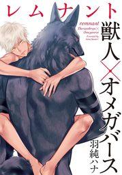 レムナント―獣人オメガバース― (3)