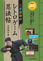 忍者増田のレトロゲーム忍法帖