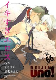 麗人uno! Vol.66 イキすぎエロス