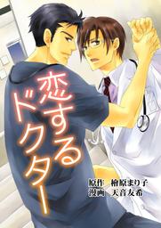 恋するドクター