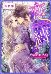 【書き下ろしSS付き新装版】恋縛 ロミオとジュリエット異聞