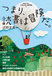 つまり、読書は冒険だ。~対話で学ぶ〈世界文学〉連続講義5~