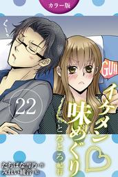 [カラー版]イケメン・味めぐり~密着とろとろ紀行 22巻〈〈奈良〉桜の下で3人が満開の巻(3)〉