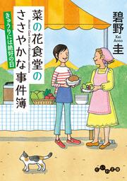 菜の花食堂のささやかな事件簿 きゅうりには絶好の日