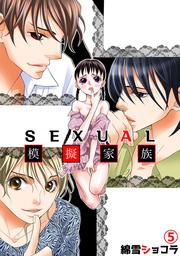 SEXUAL模擬家族 5話