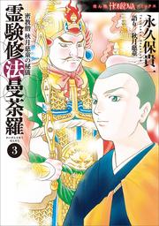 密教僧 秋月慈童の秘儀 霊験修法曼荼羅(3)