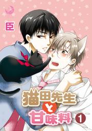猫田先生と甘味料 1