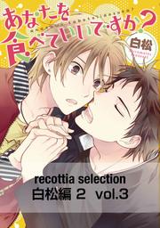 recottia selection 白松編2 vol.3