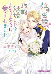 泣き虫姫が政略結婚したらとろとろに愛されました【イラスト入り】