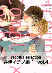 recottia selection 井伊イチノ編1 vol.4