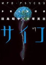 【20%OFF】多重人格探偵サイコ(角川コミックス・エース)【期間限定1~24巻セット】