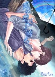 恋は慈雨に濡れて(6)
