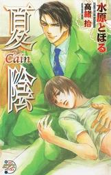 夏陰 ―Cain―