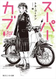 スーパーカブ【電子特別版】