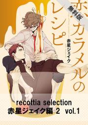 recottia selection 赤星ジェイク編2 vol.1【期間限定 無料お試し版】