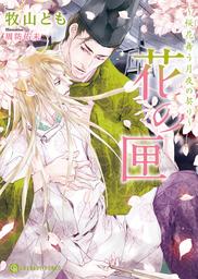 花の匣~桜花舞う月夜の契り~【特別版】