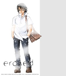 Erased, Vol. 1 : Bookshelf Skin [Bonus Item]