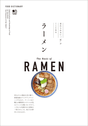 FOOD DICTIONARY ラーメン