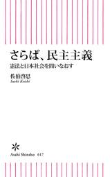 さらば、民主主義 憲法と日本社会を問いなおす