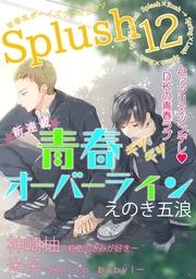 Splush vol.12 青春系ボーイズラブマガジン
