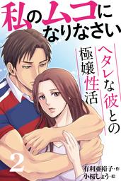 私のムコになりなさい~ヘタレな彼との極嬢性活 2巻〈触っても、いいの?〉