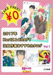 2017年 HertZ&CRAFT注目作家おすすめカタログ Vol.1 【無料】
