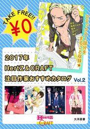 2017年 HertZ&CRAFT注目作家おすすめカタログ Vol.2 【無料】