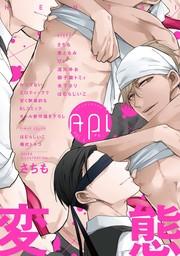 Api(アピ)【電子版】 vol.1