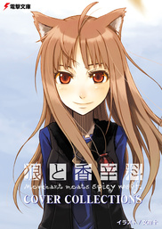 BookWalker Exclusive: Spice and Wolf COVER COLLECTIONS [Bonus Item]