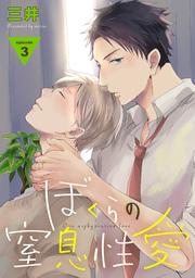 ぼくらの窒息性愛 3【単話売】