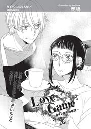 Love Game~オタク女子の事情~【短編】