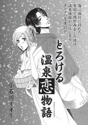 とろける温泉恋物語【短編】