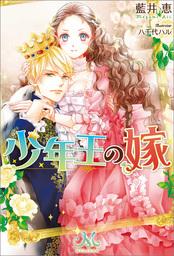 少年王の嫁
