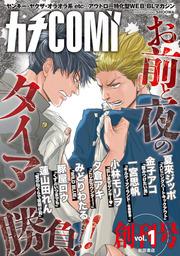 カチCOMI vol.1
