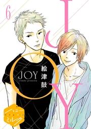 JOY 分冊版(6)