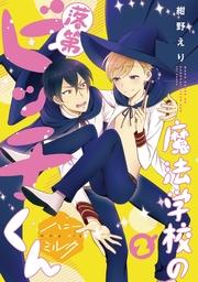 魔法学校の落第ビッチくん 分冊版(2)