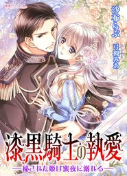 漆黒騎士の執愛-秘された姫は蜜夜に溺れる-