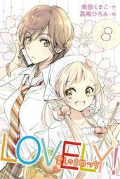 LOVELY!~愛しのまめっち 8巻〈たったひとつの宝物〉